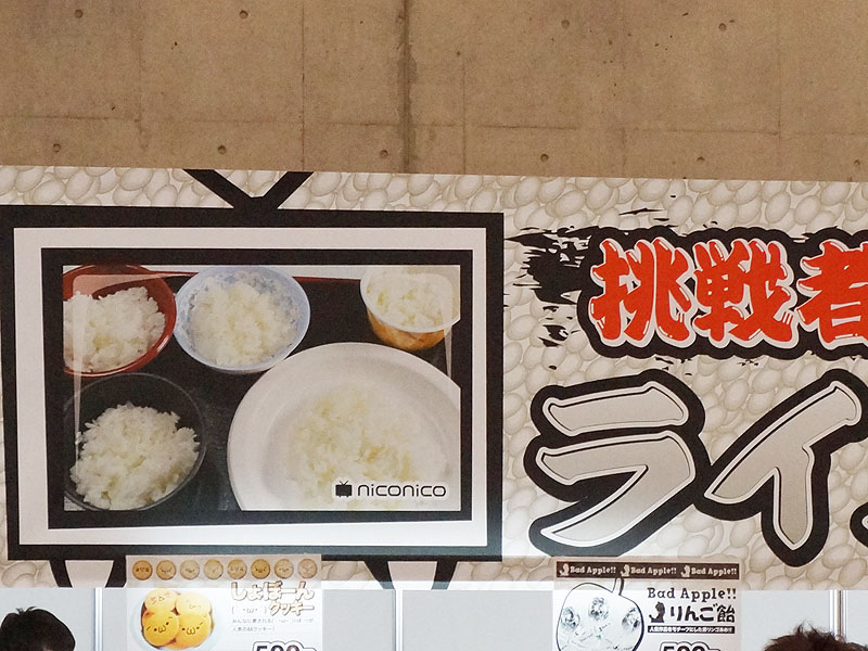 超フードコートには超個性的なメニューが。白米のみ(!?)で構成されるライス定食(大盛りOK)、ホモォムライス、「ニコラジ丼」から豆腐ユッケ丼など。ライス定食はひたすら白米を食べる事になるが、ふりかけなどを持参する猛者の姿も……