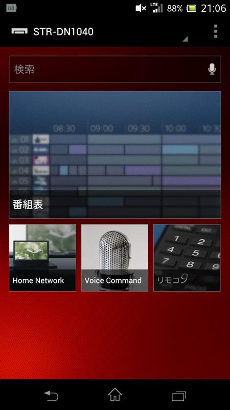 ソニーのAV機器と制御できるアプリ「TV Side View」