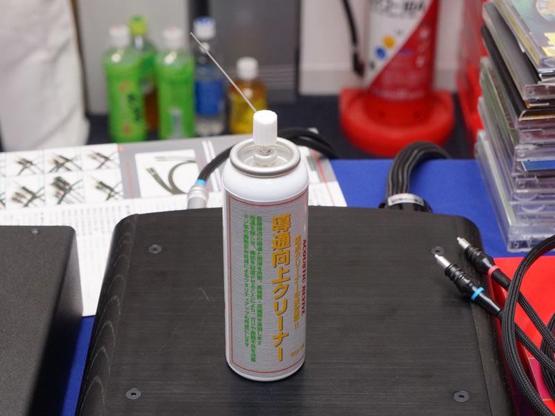 アコースティックリバイブのブースでは、ヘッドフォンリケーブル用も含めた豊富なケーブルラインナップを展示。また、オーディオアクセサリとして「導通向上クリーナー ECI-100」を紹介。端子に塗布する、ナノダイヤモンドカーボン粒子を含んだ接点導通剤で、ハケで塗るのではなく、スプレータイプになっているのが特徴。導通特性の向上に効果があるという