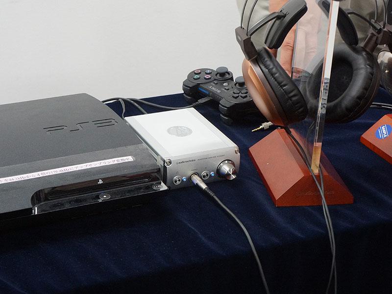 PS3をソースに活用していたオーディオテクニカブース