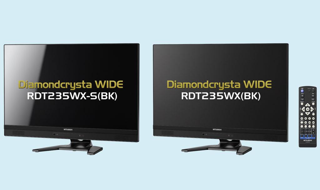 RDT235WX-S(左)、RDT235WX(右)
