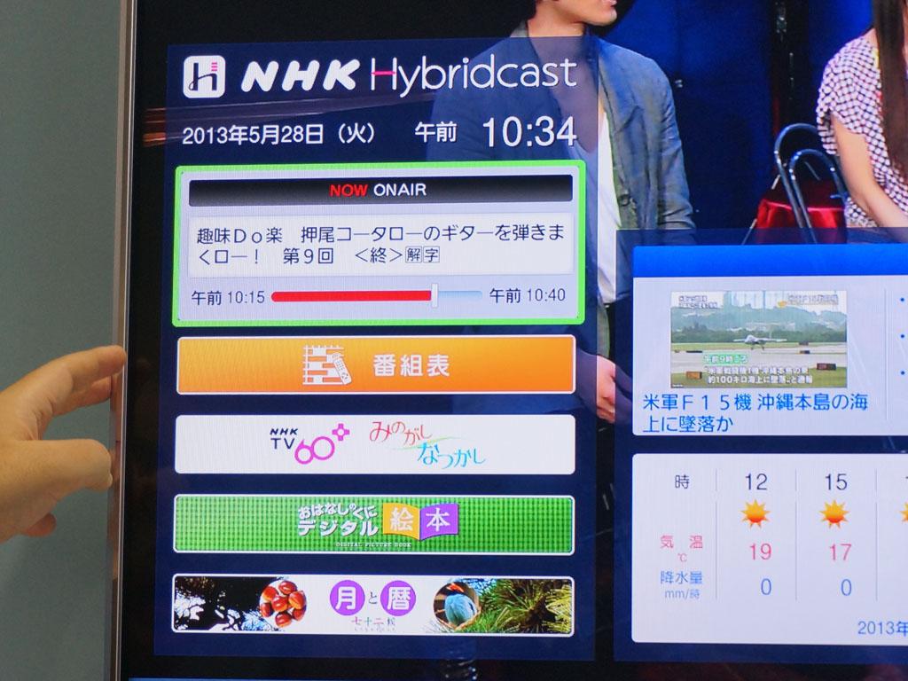 【写真2】現在時間のほか、放送終了までの時間もわかる。その下にあるのは、NHKが用意する各アプリケーションへのリンクだ