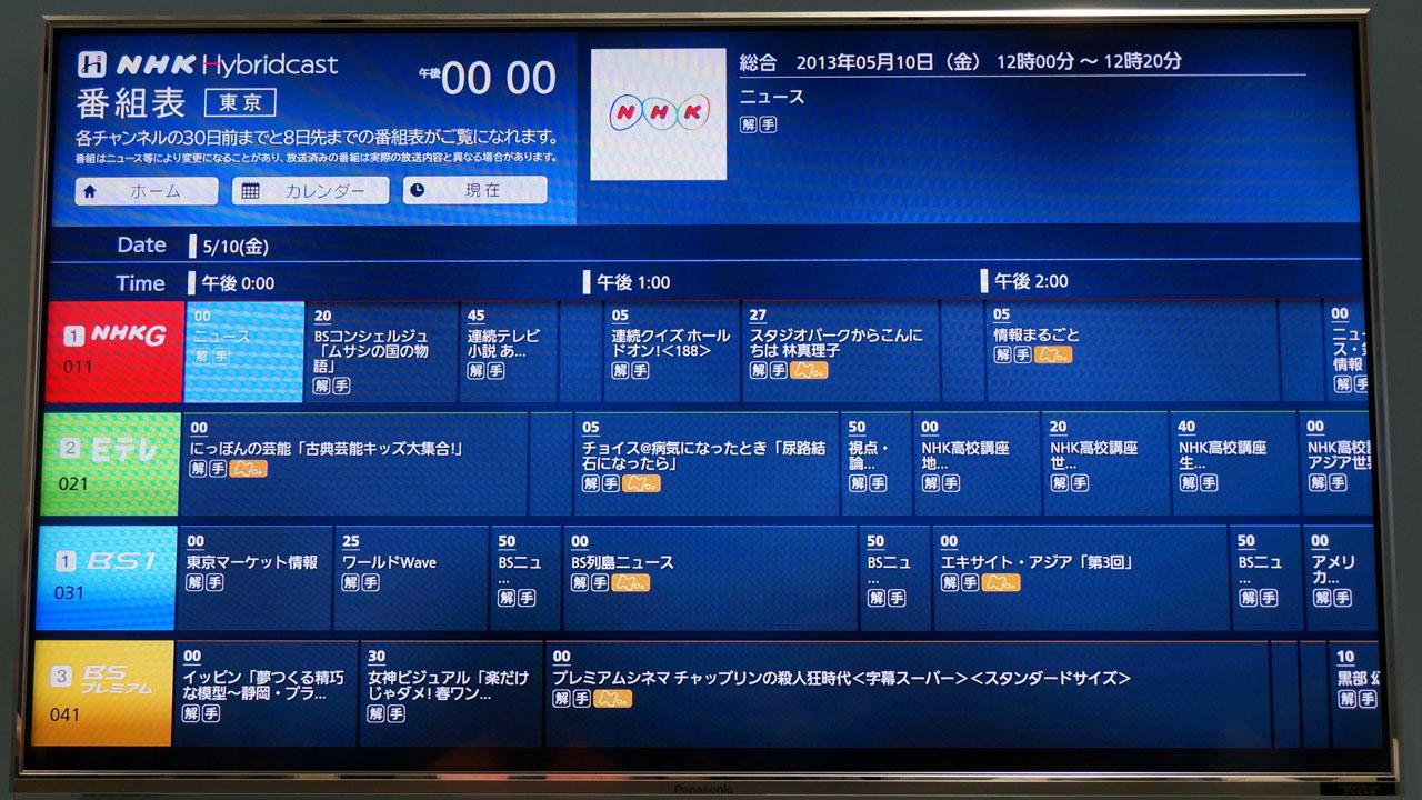 【写真12】NHKのHybridcast内で見られる。NHKの番組表。すべてネット経由で取得され、内容は放送波EPGとは異なる