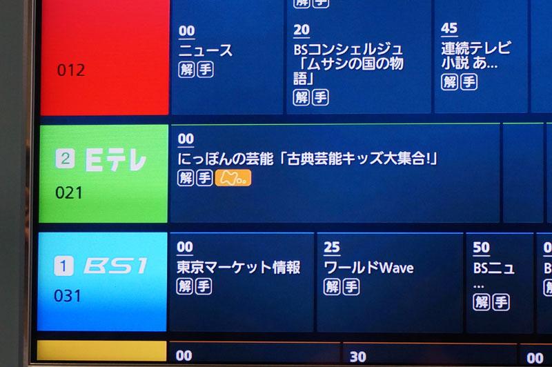 【写真13】EPGの中に「NHKオンデマンド」のマークが。これがあるものは、選ぶとNHKオンデマンドに移行し、視聴が可能になる……という想定だ