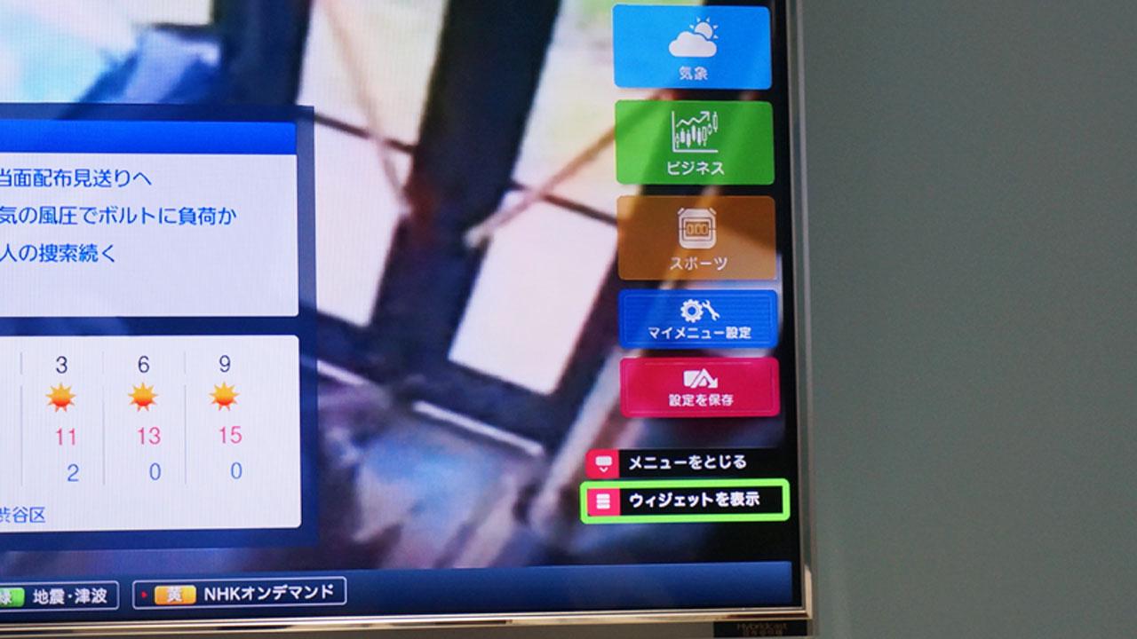 【写真4、5】NHKのHybridcastでは「ウィジェット」も用意される予定。テレビ画面の上に株価などの情報をオーバーラップ表示する