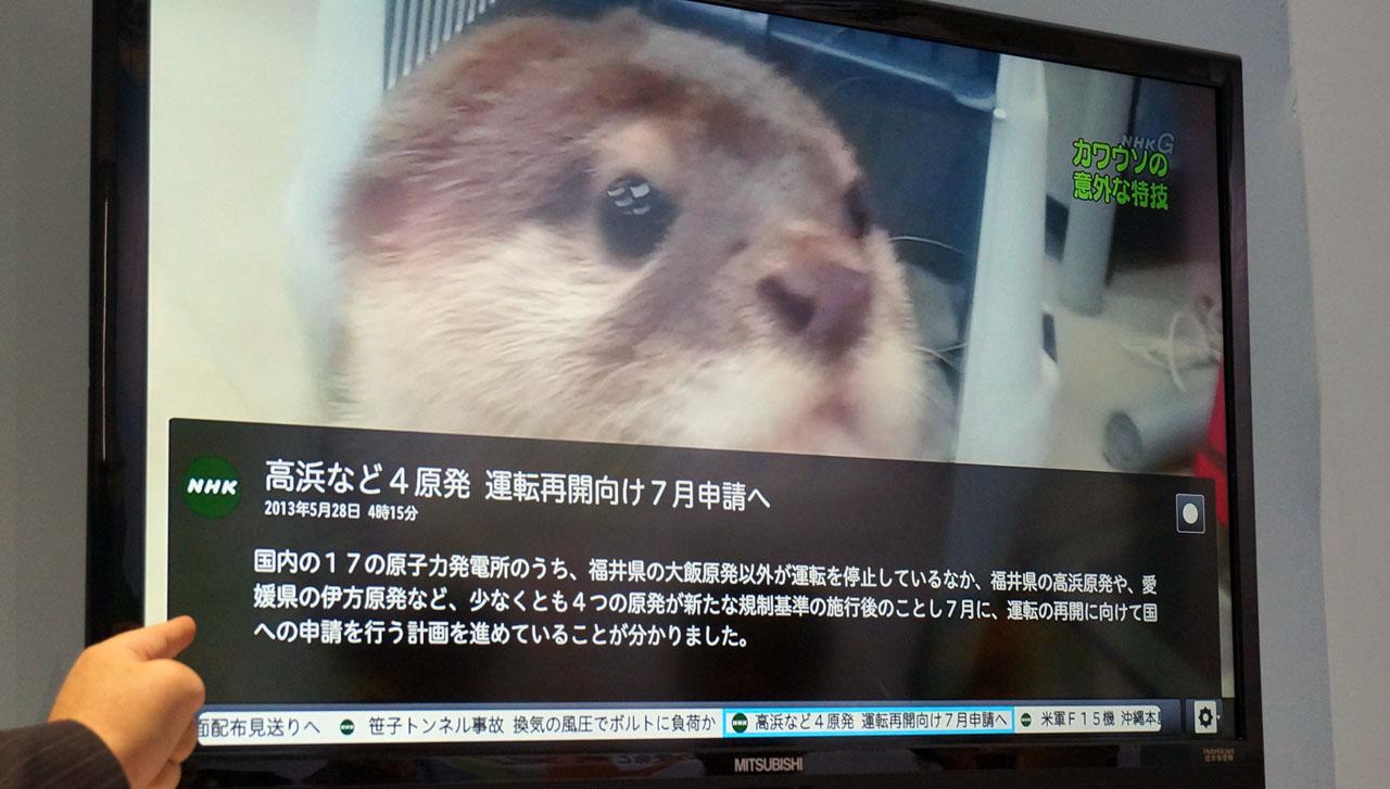 【写真6、7】NHKが提供しているニュースを、ティッカー状にして表示。気になるものは拡大して詳細を見ることも。