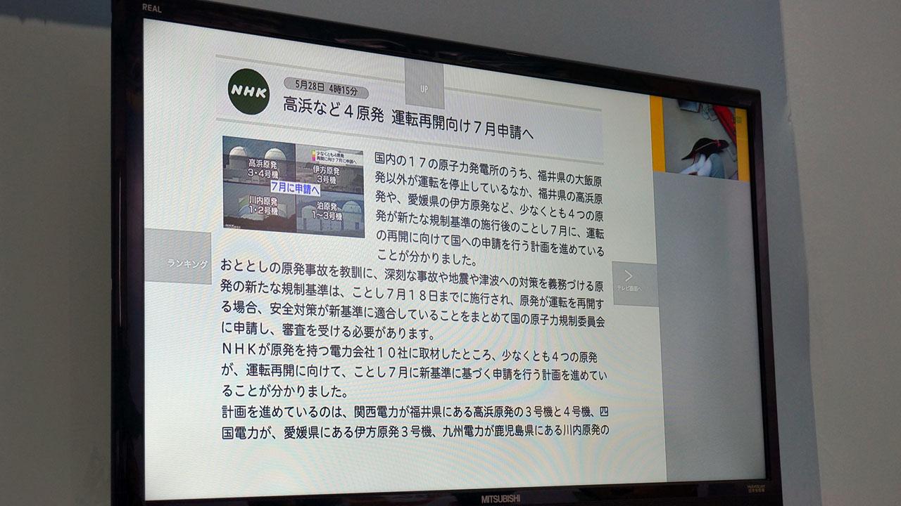 【写真8】ニュースそのものはウェブのようなものなので、全画面拡大表示にも対応。この辺の関係をどう作るかは、アプリ側の実装次第