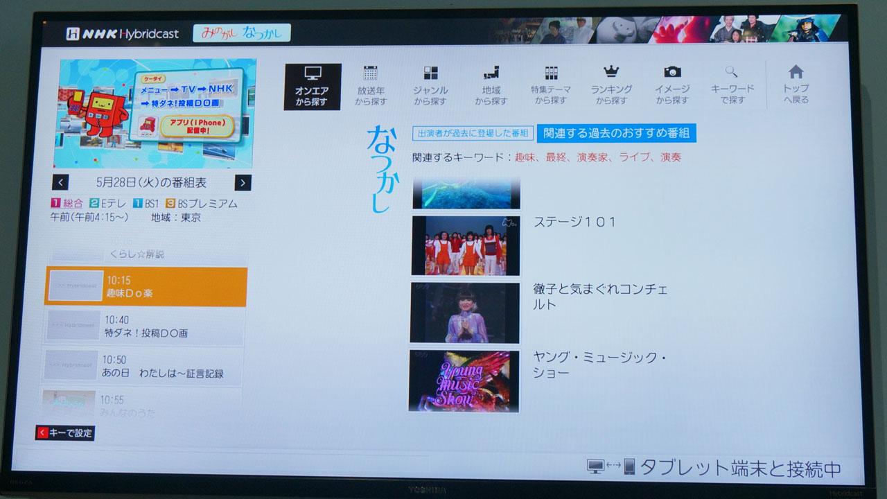 【写真15】放送中の番組から、類似番組・関連番組を検索。こちらも将来的には、VODであるNHKオンデマンドと連携する