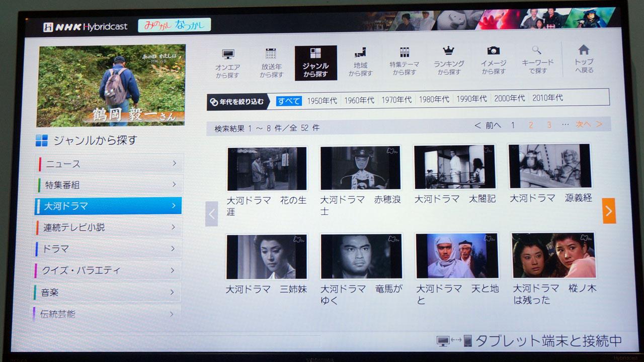 【写真16】ジャンルなどから番組検索。NHKはアーカイブされた番組量が多いので、非常に多くの番組を見つけ出すことが可能だ