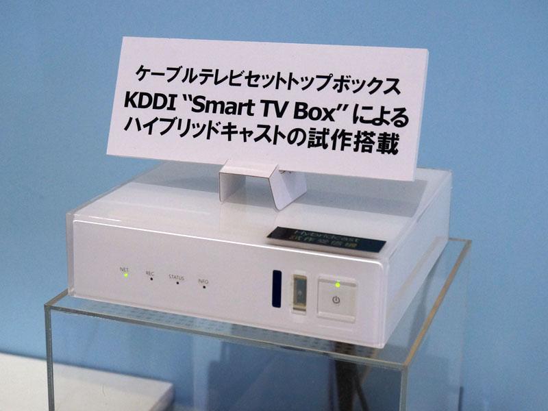 【写真18】KDDI「Smart TV BOX」のHybridcast対応版試作機。実機へのアップデートや機器提供のタイミングなどは未定
