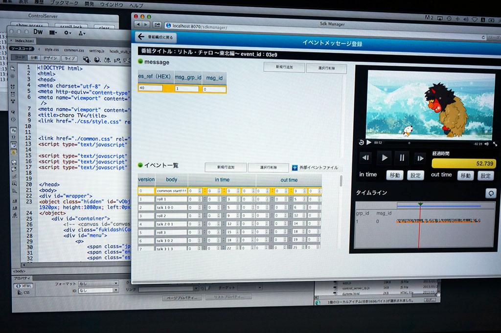 【写真11】Hybridcastの統合開発環境。一般的なHTML5ウェブアプリ開発とベースは同じだが、放送連動のためのイベント制御についての部分が違いとなる