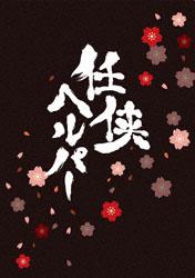 """任侠ヘルパー Blu-ray スペシャル・エディション<br class=""""""""><span class=""""fnt-70"""">(C)2012フジテレビジョン ジェイ・ドリーム 東宝 WOWOW FNS27社</span>"""