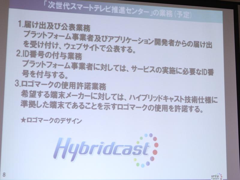 次世代スマートテレビ推進センターの主な業務(予定)と、ハイブリッドキャスト対応機器向けのロゴマーク