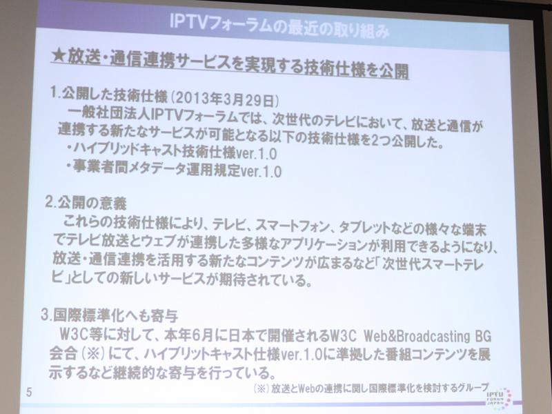 IPTVフォーラムの最近の取り組みについても説明。昨日に行なわれたW3Cの会合において、ハイブリッドキャストVer.1.0に準拠したコンテンツの展示を行ない、海外へもアピールしたという
