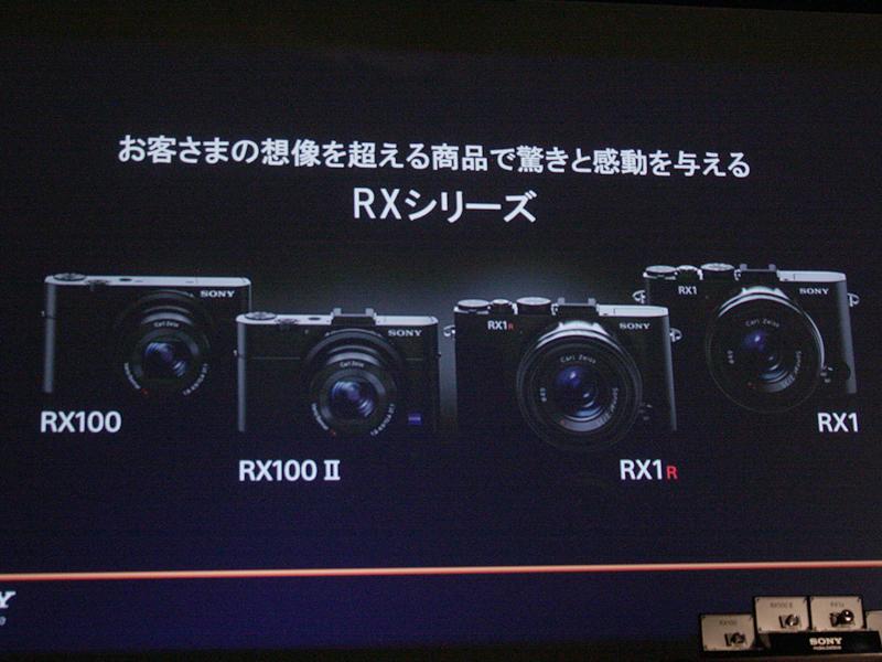 RXシリーズは、同日発表のRX100 IIや既存のRX1/RX100を合わせて計4機種のラインナップに