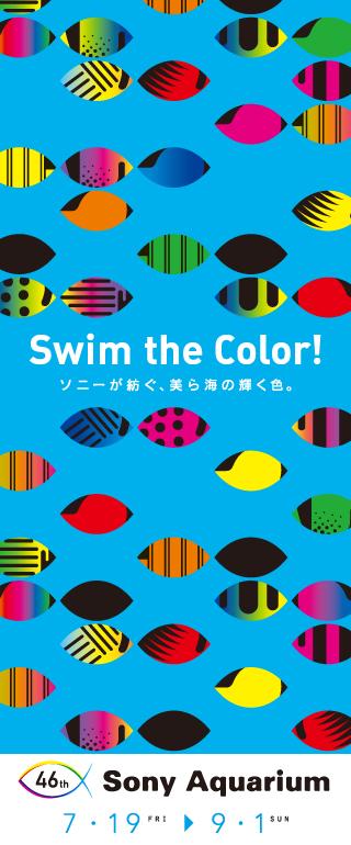 46th Sony Aquarium