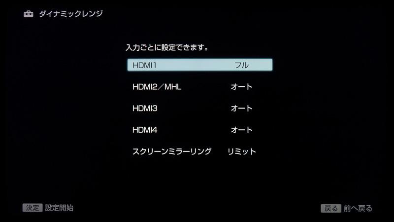 HDMI階調レベルの設定は「画質・映像詳細設定」メニューの「ダイナミックレンジ」にて