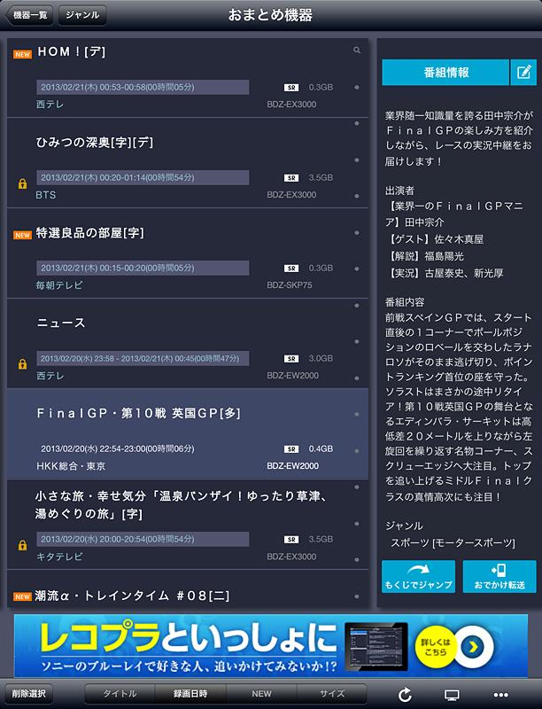 ワイヤレスおでかけ転送の設定画面