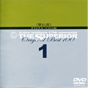 Yujiro Ishihara 17th memorial THE SUPERIOR Vol.1 《歌伝説》オリジナル・ベスト100