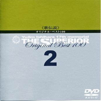 Yujiro Ishihara 17th memorial THE SUPERIOR Vol.2 《歌伝説》オリジナル・ベスト100