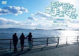 """モヤモヤさまぁ~ず2 大江アナ卒業記念スペシャル鎌倉&ニューヨーク ディレクターズカット版<br class="""""""">(c)2013 TV TOKYO<br class="""""""">写真はジャケットとは異なります"""