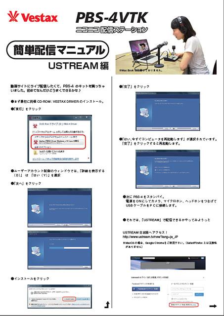 Ustreamとニコ生配信のマニュアルも同梱している。スクリーンショットを多用した、配信初心者向けだ