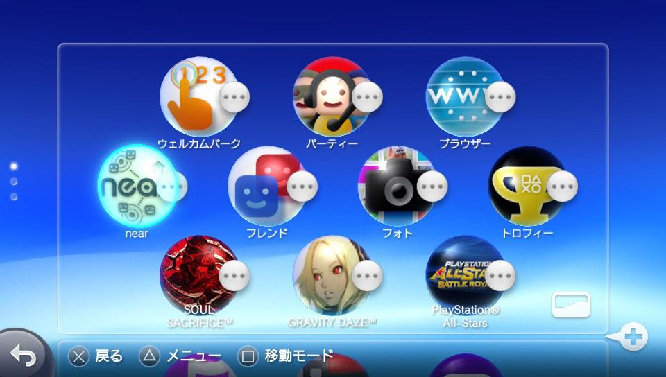 PlayStation Vita Ver.2.60。本体ボタンでホーム画面編集が可能に