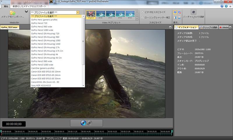 カメラごとのプリセットプロファイルを選んで、レンズの歪み補正を適用できる