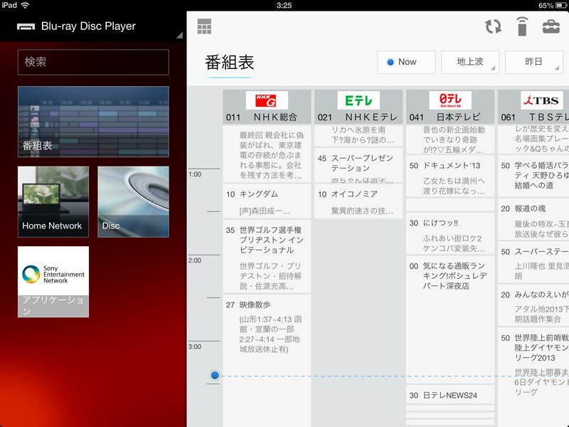 TV Side Viewの画面(iPad版)