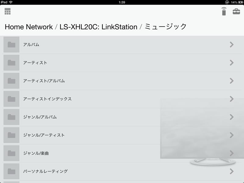 Home NetworkからLAN内のサーバーを選択、ミュージックの項目を開いたところ
