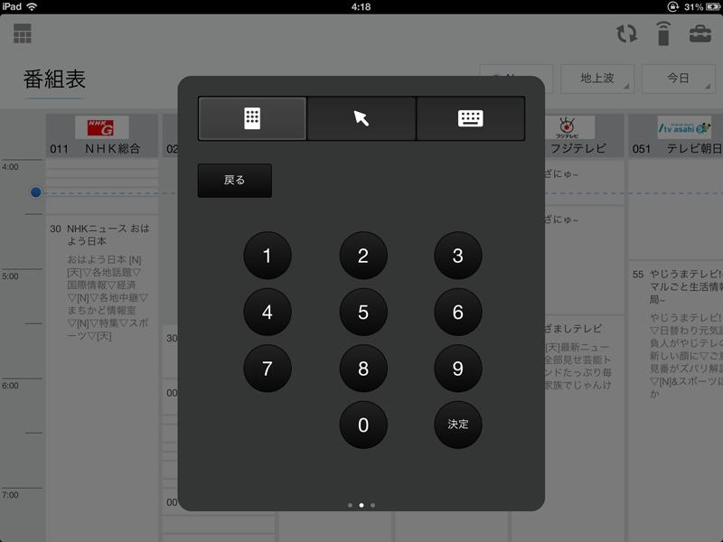 付属リモコンと同じ操作を、アプリのソフトウェアキーで行なえる