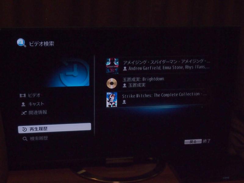 再生したディスクの履歴から、関連動画の検索も