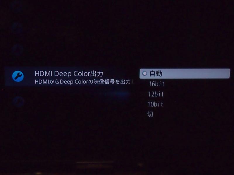 HDMI Deep Color出力設定