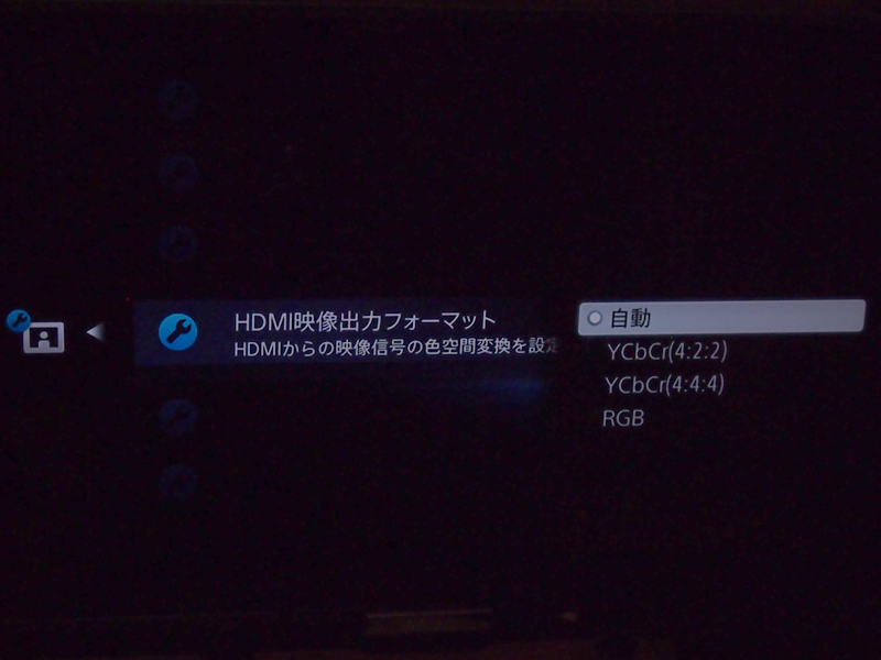 HDMI映像出力フォーマット