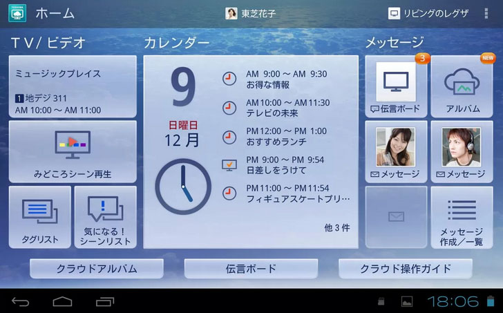 「RZクラウド for Android Tablet」