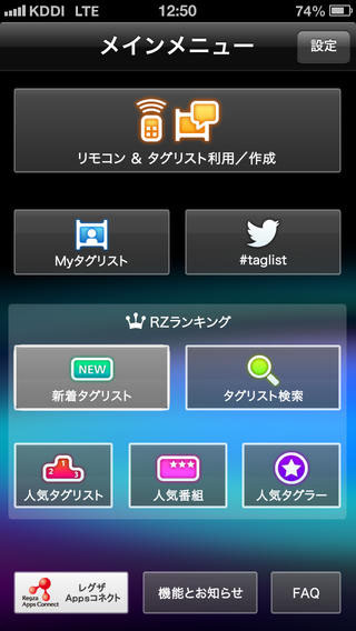 RZタグラー for iOS