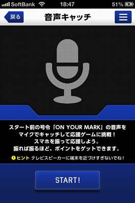 アプリの音声認識画面