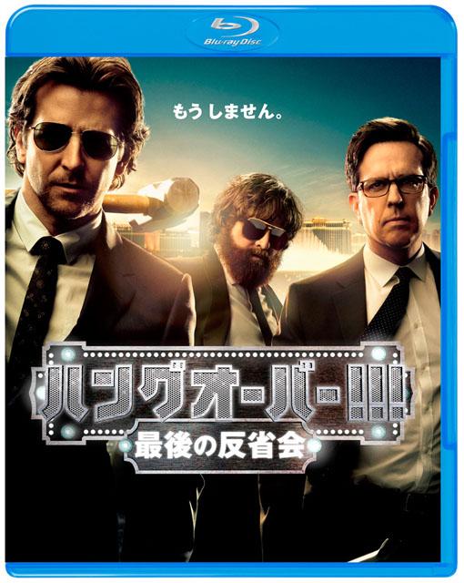 【初回限定生産】ハングオーバー!!! 最後の反省会 ブルーレイ&DVDセット(2枚組)