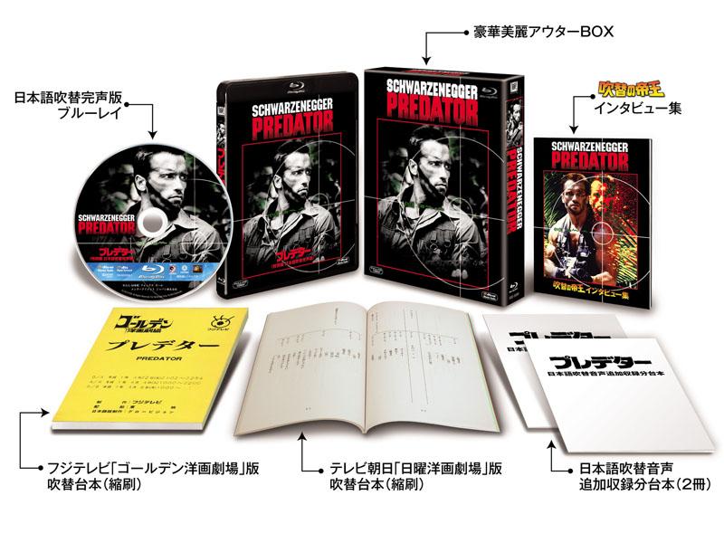 プレデター 日本語吹替完声版 コレクターズ・ブルーレイBOX 初回生産限定。台本の復刻版2冊と、追加収録分の台本2冊、関係者インタビュー集も同梱する