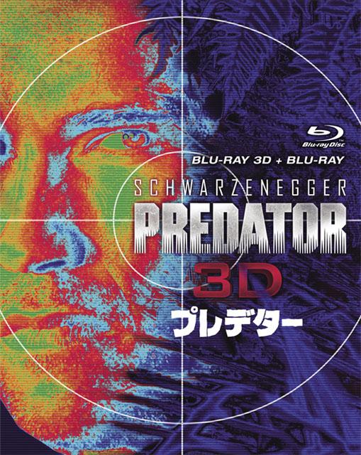 プレデター 3D・2Dブルーレイセット 2枚組