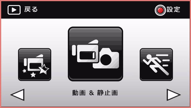 動画と静止画を同時に撮るモードも