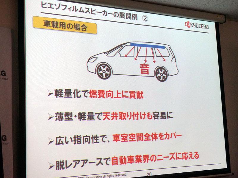 車の応用例