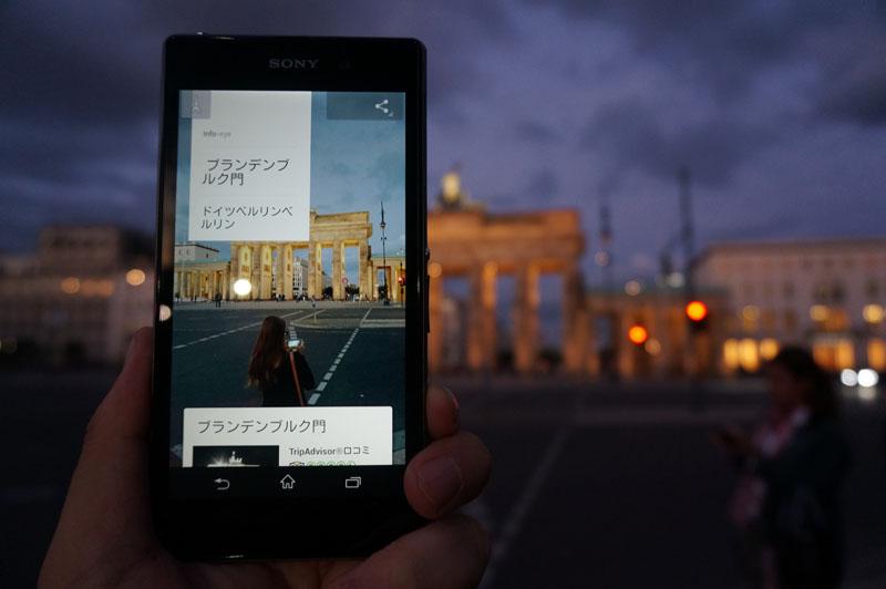 「info-eye」を使って、ブランデンブルグ門を撮影。すると、写真の内容と場所情報を使い、「写っている建物がなにか」を教えてくれる。この他、本の表紙からタイトルと内容を探したり、ワインのラベルから銘柄と詳細情報を表示したりもできる
