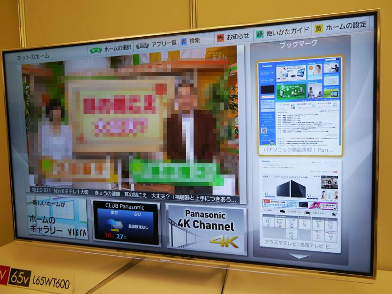 マイホームでは、ウェブの表示もまるでタブレットで表示しているようだ