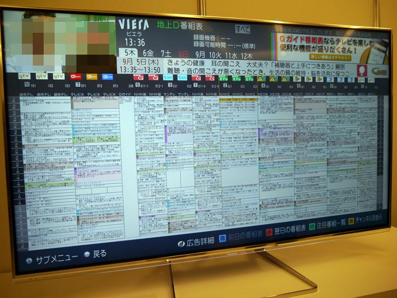 番組表も細かく表示できる。文字は識別しにくいが、録画予約の色分けなどは一目でわかる