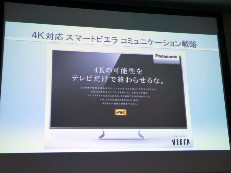 「4Kの可能性をテレビだけで終わらせるな」がコミュニケーションメッセージ