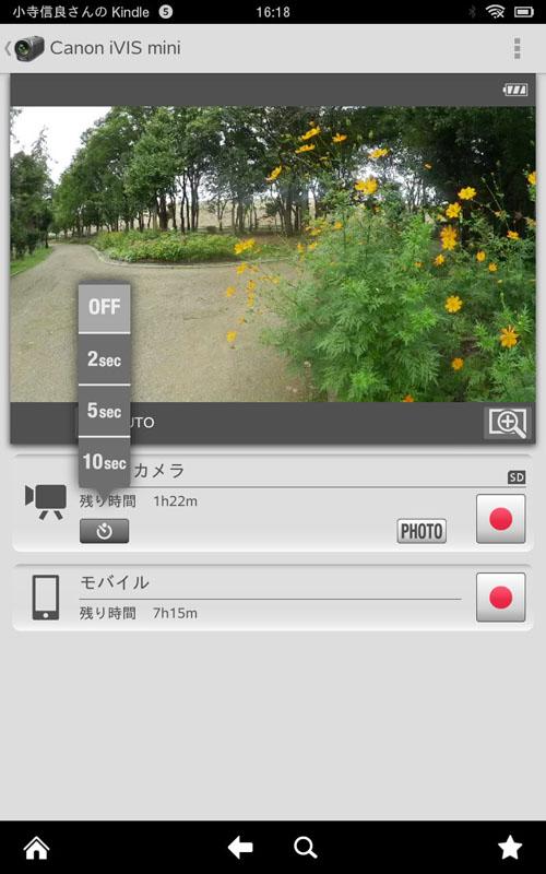 AndroidアプリのCamera Accessで操作