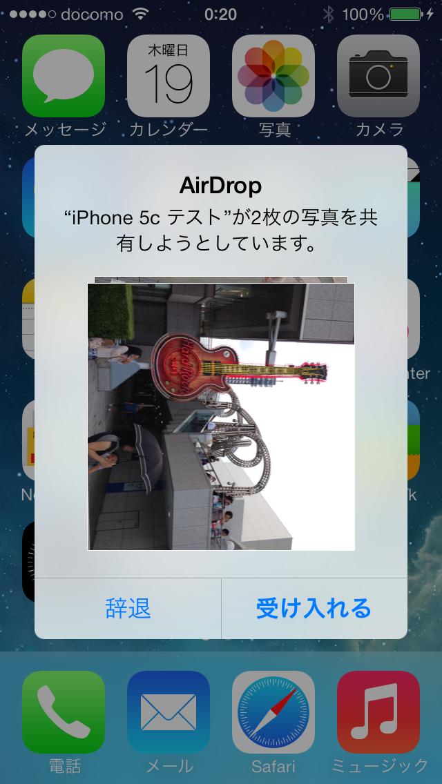 AirDropで写真が送信されると、「受信の許諾」を求める画面が現れる。受け取りたい場合は許諾、そうでない場合は拒否すればいい