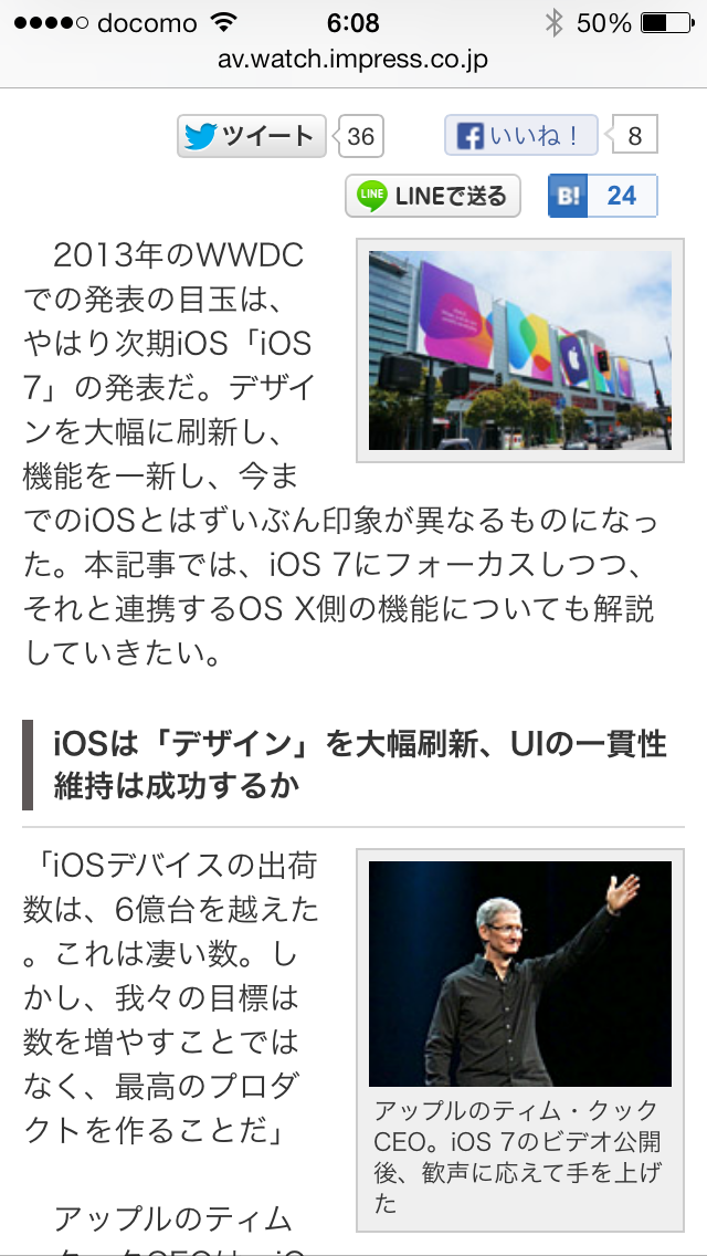 iOS7の「Safari」。全画面表示が基本になって、より画面を広く使えるようになった。表示も相変わらず美しく、読みやすい