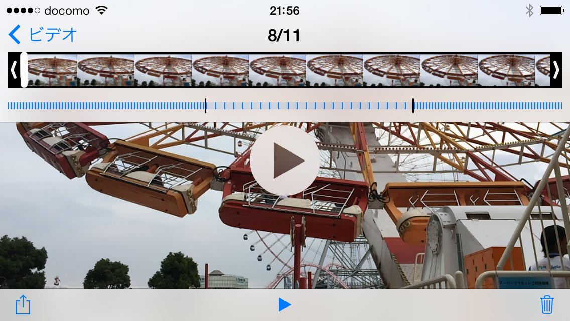 スローモーション撮影した動画は、スロー再生する部分を指定できる。棒の間隔が長い部分がスロー再生になる